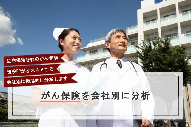 がん保険を会社別に分析