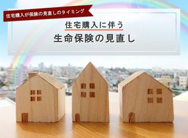 住宅購入に伴う生命保険の見直し