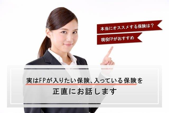 現役FPがおすすめ  実はFPが入りたい保険、入っている保険 を正直にお話します
